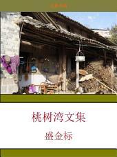 桃树湾文集: 盛金标诗文选