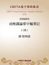 X0810 成唯識論掌中樞要記 (1卷)