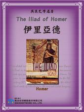 The Iliad of Homer (伊里亞德)
