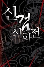 [세트] 신검신화전(전17권/완결)