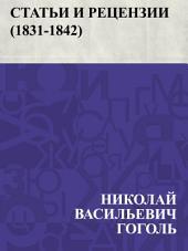 Статьи и рецензии (1831-1842)