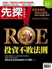 先探投資週刊1877期: Wealth Invest Weekly No.1877