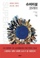 슈퍼피셜 코리아: 화려한 한국의 빈곤한 풍경