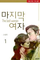 [무료] 마지막 여자 1