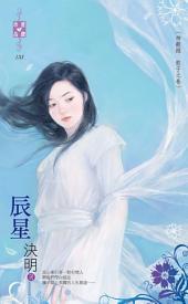 辰星~神獸錄 龍子之卷: 禾馬文化珍愛晶鑽系列134