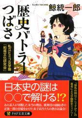 歴史バトラーつばさ: 私立ヒミコ女学園「和風文化研究会」
