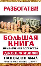 Большая книга привлечения богатства