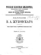 Баллады В.А. Жуковскаго: полное собрание баллад, с примечаниями, объяснительными статьями
