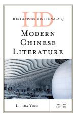 Historical Dictionary of Modern Chinese Literature