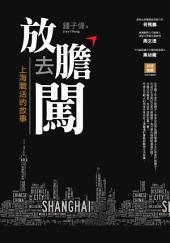 放膽去闖: 上海職活的故事
