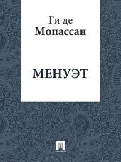 Менуэт (перевод А.Н. Чеботаревской)