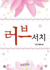[세트] 러브서치(전2권/완결)