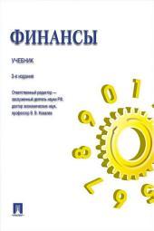 Финансы. Учебник -3-е издание