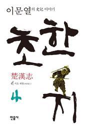 초한지 4: 서초 패왕(西楚覇王)