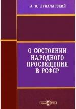 О состоянии народного просвещения в РСФСР