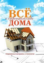 Все о строительстве дома: современные материалы и технологии