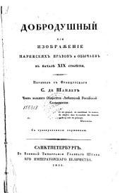 Добродушный, или, Изображение парижских нравов и обычаев в началѣ XIX столѣтия