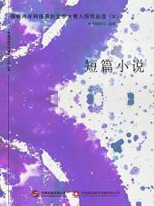 海峡两岸网络原创文学大赛入围作品选(8)短篇小说