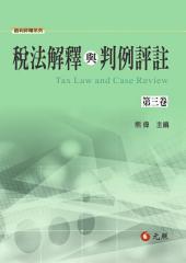 稅法解釋與判例評註第三卷