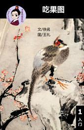 吃果图-汉语阅读理解Level1 , 有声朗读本: 汉英双语