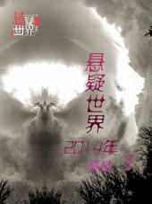 Mystery World 2014 Collection III(Chinese Edition)