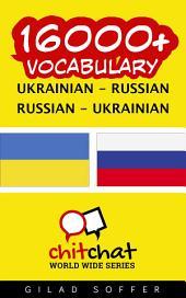 16000+ Ukrainian - Russian Russian - Ukrainian Vocabulary