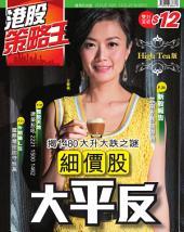 港股策略王: Issue 20 細價股 大平反(High Tea 版)