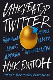 Инкубатор Twitter.: Подлинная история денег, власти, дружбы и предательства