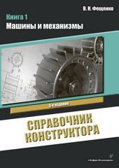 Справочник конструктора. Книга 1. Машины и механизмы