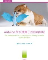 Arduino 飲水機電子控制器開發: The Development of a Controller for Drinking Fountain Using Arduino