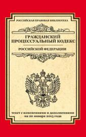 Гражданский процессуальный кодекс Российской Федерации. Текст с изменениями и дополнениями на 20 января 2015 года
