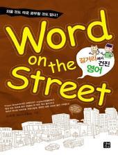 길거리에서 건진 영어 Word on the Street