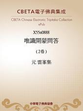 X0888 唯識開蒙問答 (2卷)