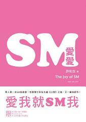 SM愛愛:The Joy of SM: 愛我就SM我