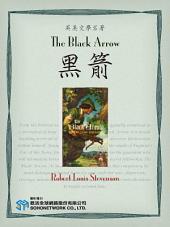 The Black Arrow (黑箭)
