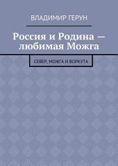 Россия и Родина – любимая Можга. Север, Можга и Воркута