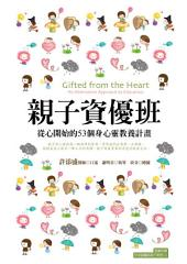 親子資優班:從心開始的53個身心靈教養計畫 Gifted from the Heart:An Alternative Approach to Education
