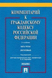 Комментарий к Гражданскому кодексу Российской Федерации. Часть третья. 2-е издание. Учебно-практический комментарий