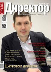 Директор информационной службы: Выпуски 1-2014