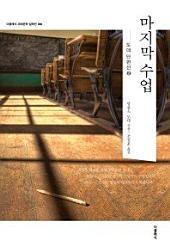 마지막 수업더클래식 세계문학 컬렉션 88