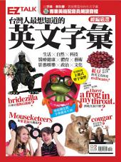 台灣人最想知道的英文字彙 - EZ TALK總編嚴選特刊