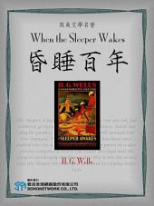 When the Sleeper Wakes (昏睡百年)