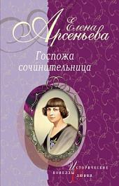 Костер неистовой любви (Марина Цветаева)