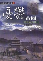 憂鬱帝國─南北史演義(上): 中華五千年全集011