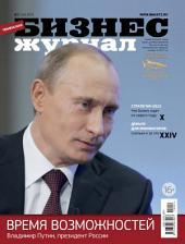 Бизнес-журнал, 2015/01: Тюменская область