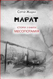 """Марат: Історія з книги """"Месопотамія"""""""