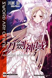 Sword Art Online 刀劍神域 (16): 春江花月夜