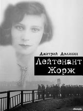 Лейтенант Жорж: Авантюрная повесть, короткий исторический роман
