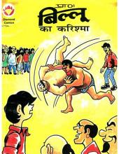Billoo Ka Karishma Hindi