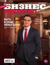 Бизнес-журнал, 2014/11: Краснодарский край